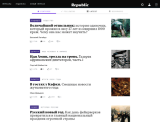 slon.ru screenshot