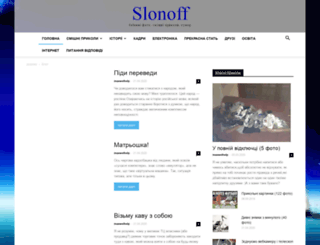 slonoff.net.ua screenshot