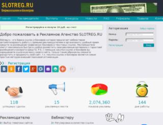 slotreg.ru screenshot