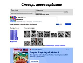 slovar.bestcrosswords.ru screenshot