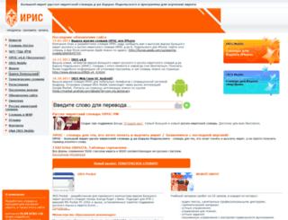 slovar.co.il screenshot