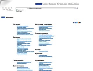 slovarionline.ru screenshot