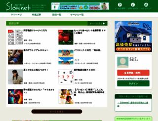 slownet.ne.jp screenshot