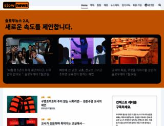 slownews.kr screenshot