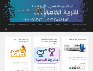 slpemad.wordpress.com screenshot