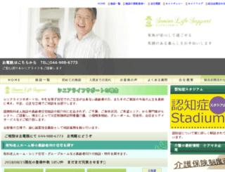 sls-kaigo.jp screenshot