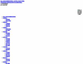 slsyzs.com screenshot