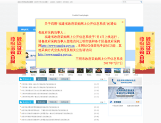sm.fjzfcg.gov.cn screenshot