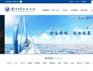 sm2.xmu.edu.cn screenshot