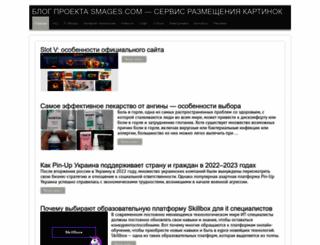 smages.com screenshot