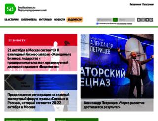 smallbusiness.ru screenshot