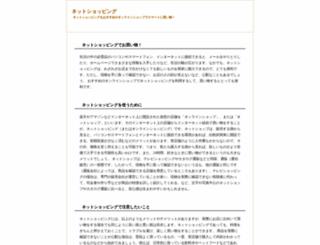 smart-internet-shopping.com screenshot