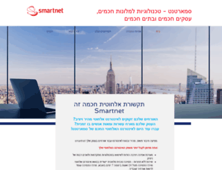 smart-net.co.il screenshot