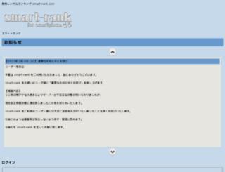 smart-rank.com screenshot