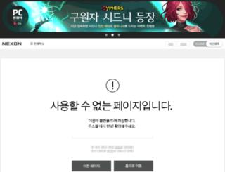 smart.nexon.com screenshot