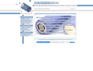 smartbattery.eu screenshot
