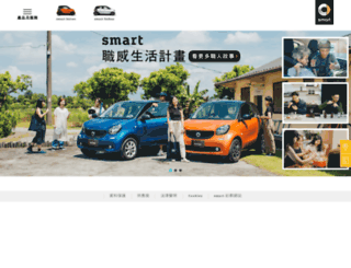 smartcar.com.tw screenshot