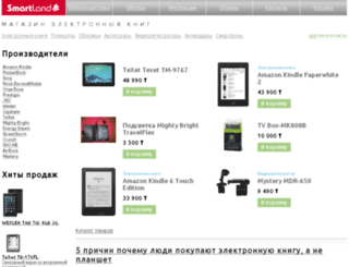 smartland.kz screenshot
