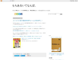 smartmobilewithasim.blogspot.jp screenshot