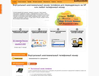 smartnomer.ru screenshot