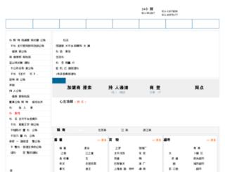 smartpass.com.cn screenshot