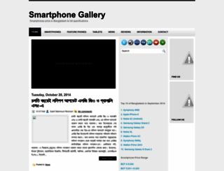 smartphonegallerybd.blogspot.com screenshot