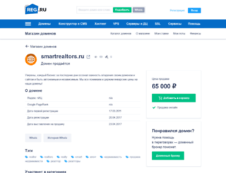 smartrealtors.ru screenshot