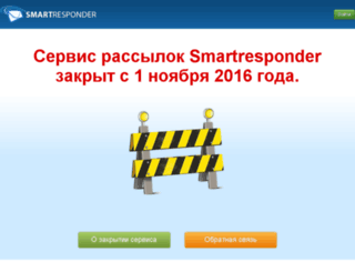 smartresponder.ru screenshot