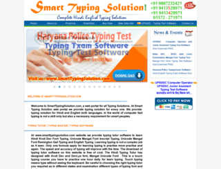 smarttypingsolution.com screenshot