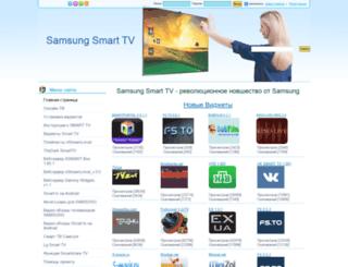 smartvoi.com screenshot