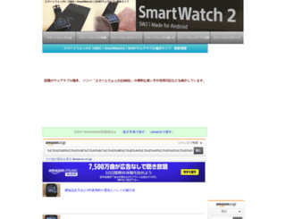 smartwatch2.main.jp screenshot