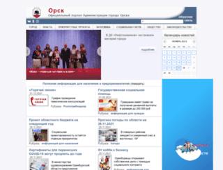 smb.orsk-adm.ru screenshot