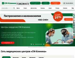 smclinic.ru screenshot