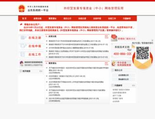 smeimdf.mofcom.gov.cn screenshot