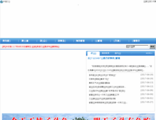 smhyj.gov.cn screenshot