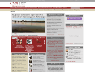 smi.dp.ua screenshot