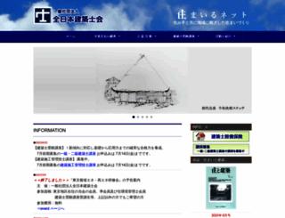 smile-net.or.jp screenshot