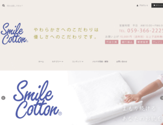 smilecotton-shop.com screenshot
