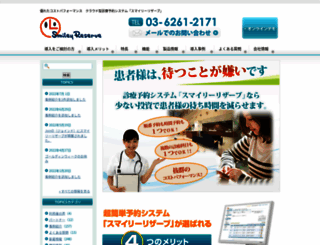 smiley-reserve.jp screenshot