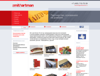 smithartman.ru screenshot