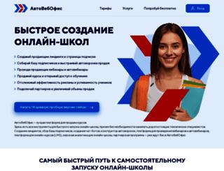 smmmarafon.autoweboffice.ru screenshot