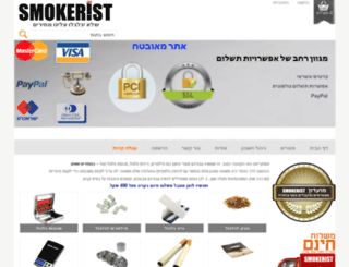 smokerist.co.il screenshot