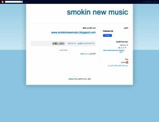 smokinnewmusic.blogspot.com screenshot