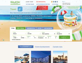 smoktravel.com screenshot