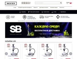 smokybox.com.ua screenshot