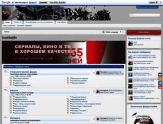 smolbattle.ru screenshot