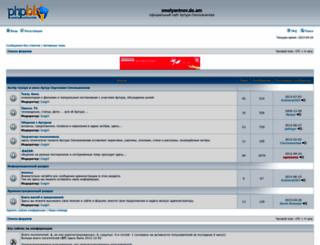 smoljaninov-forum.flybb.ru screenshot