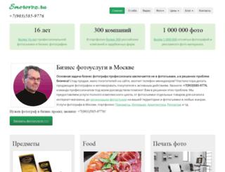 smorovoz.ru screenshot