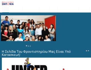 smponias.edu.gr screenshot