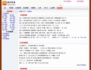 sms.joyurl.com screenshot